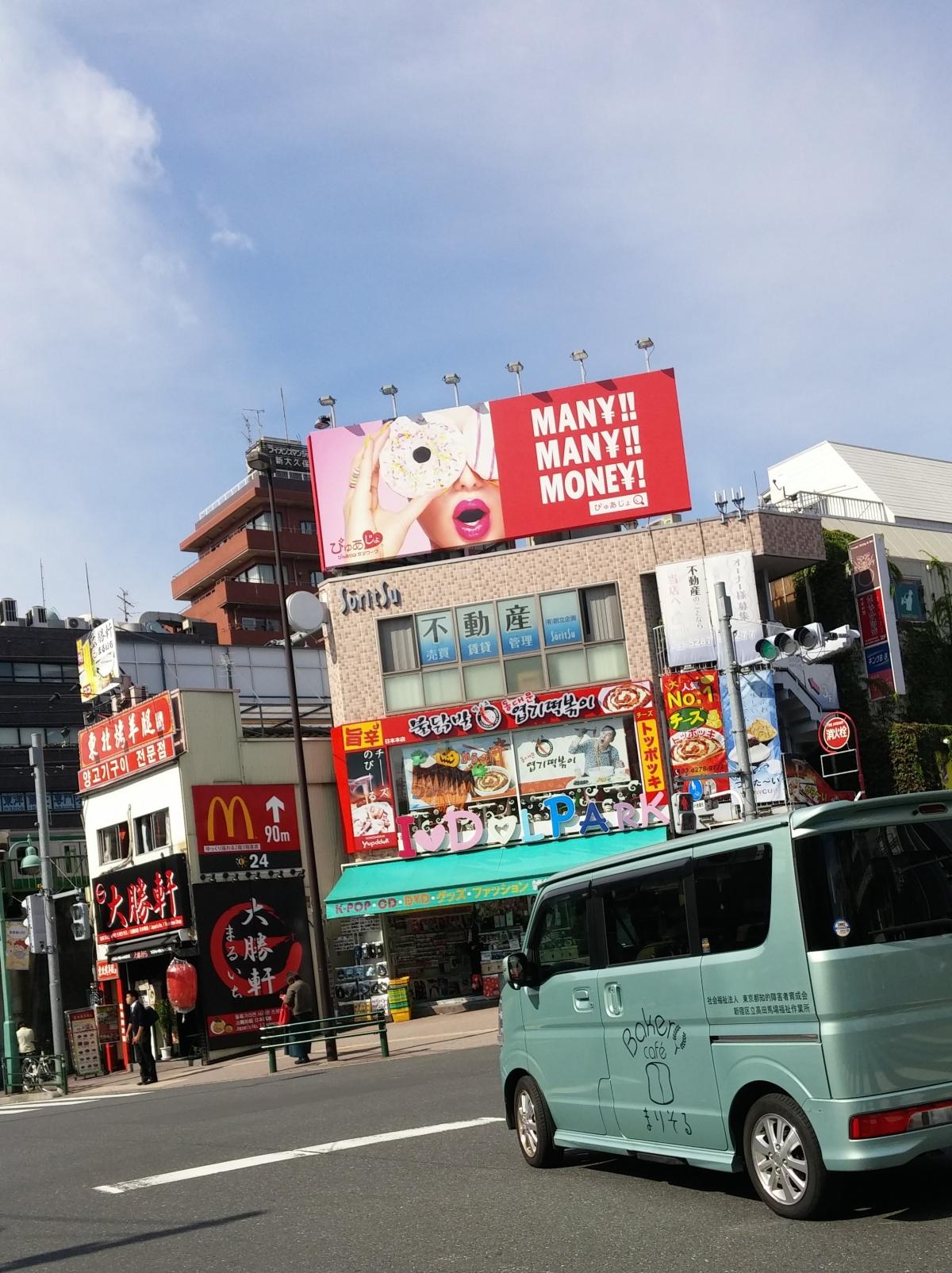 Japan Memories Day 4: SHINee Day, Harajuku Purikura Fail, and a Shiba namedHamu!