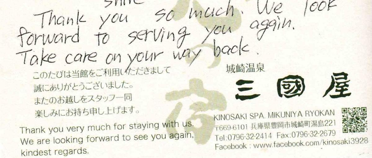 Japan Memories Day 17: Sayonara Kinosaki, and We Meet AgainTokyo!